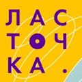 Фестиваль ЛАСТОЧКА
