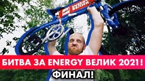 Финальная битва за ENERGY ВЕЛИК 2021!