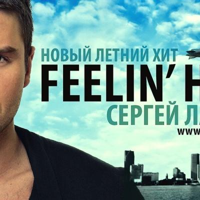 Сергей ЛАЗАРЕВ - Feeling High